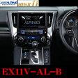 送料無料!!【アルパイン(ALPINE)】EX11Vアルファード30系 ブラックキー EX11V-AL-B【smtb-u】