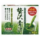 ショッピング青汁 【ユーワ YUWA】贅沢青汁 45包