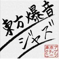 【東京アクティブNEETs】東方爆音ジャズ