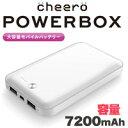 【cheero(チーロ)】モバイルバッテリー 7000mAh CHE-0033-W cheero Powerbox ホワイト