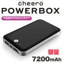 【cheero(チーロ)】モバイルバッテリー 7000mAh CHE-0033-B cheero Powerbox ブラック