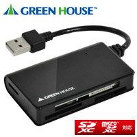 【グリーンハウス(GreenHouse)】SDXC・microSDXC対応 マルチカードリーダ GH-CRM1A-BK(ブラック)