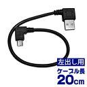 【パイナップル】USBケーブル Aオス-microUSBオス 20cm 左出し用