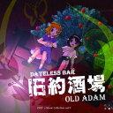 """【上海アリス幻樂団】旧約酒場 〜 Dateless Bar """"Old Adam""""."""