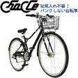 【武田産業】CHACLE ノーパンク自転車  カゴ付きクロスバイク 27インチ6段変速 オートライト【代引き不可】