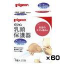 【ピジョン Pigeon】乳頭保護器 授乳用 ハードタイプ 1コ入×60箱