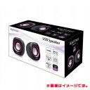 【Kellner】USB2.0 スピーカー 黒×紫 KE-SPKB