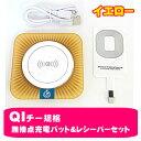 【パイナップル】QI チー規格 ワイヤレス充電器 無接点充電パット&レシーバーセット Y004 イエロー 四角型