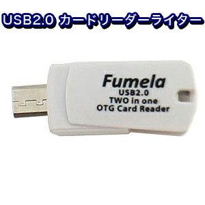 【パイナップル】カードリーダーライター microSDHC 32GB対応 OTG機能対応 ホワイト