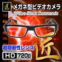 送料無料!!【匠 TAKUMI】メガネ型ビデオカメラ SPEye Black-Commando NCG04080245-A0 匠ブランド 8GBメモリ【smtb...