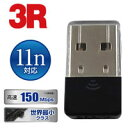 【スリーアールシステム(3R)】無線LANアダプタ 150Mbps 3R-KCWLAN
