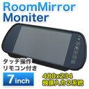 【リモコン付】ルームミラーモニター 7インチ バックカメラ連動機能
