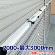 【沢田防災技研】シャッターガード SG-200S(2000-最大3000mm)シルバー 【代引き不可】