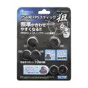 【アンサー Answer】PS4用 FPSスティック 狙 ANS-PF019