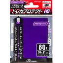 【アンサー Answer】レギュラーサイズカード用 トレカプロテクトHG メタリックパープル 60枚入り ANS-TC049