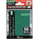 【アンサー Answer】レギュラーサイズカード用トレカプロテクトHG (メタリックグリーン) ANS-TC033