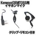 【パイナップル】イヤホンマイク UBZシリーズ対応 EMC-3 EMC-7互換品 Kenwood デミトス(DEMITOSS)・マルドル用