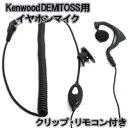 【パイナップル】イヤホンマイク カールコード UBZシリーズ対応 EMC-3 EMC-7互換品 Kenwood デミトス(DEMITOSS)・マルドル用
