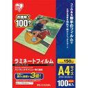 【アイリスオーヤマ】ラミネートフィルム A4 100枚入【厚さ150ミクロン】LZ-5A4100 LZ5A4100