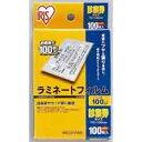 【アイリスオーヤマ IRIS】ラミネートフィルム 診察券 100枚入【厚さ100ミクロン】LZ-SN100