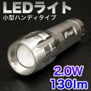 【オーム電機(OHM)】130lm LEDライト 2.0W OS-13K