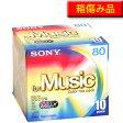 【ソニー SONY】【B級品 多少パッケージ擦り切れあり】10CRM80CRAX 音楽用CD-R 700MB 10枚 日本製