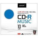 【ハイディスク HI DISC】TYCR80YMP10SC CD-R CDR 700MB 48倍速10枚 TYコード(太陽誘電級の品質) 音楽用