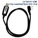 【BAOFENG】UV-5Rトランシーバーシリーズ用 ソフト+USBプログラミングケーブル