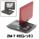 【レボリューション(Revolution)】7インチ ポータブルDVDプレーヤー ZM-7 RE(レッド)