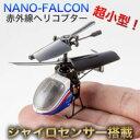【CCP シー・シー・ピー ドローン】赤外線ヘリコプター NANO-FALCON ナノファルコン ドローン