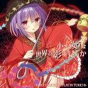 【天秤亭】小さき姫は世界の影を見るか -TABLETALK ROLE PLAY IN TOHO 8-