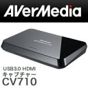 送料無料!!【AVerMedia】HDMIキャプチャー USB3.0専用 1080p/60fps対応 CV710【smtb-u】