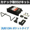 【日東工業 NITTO】カナック取付けキット 汎用1DIN ポケットタイプ NKK-W10PV