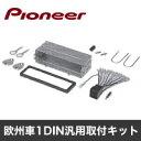 【パイオニア Pioneer】欧州車1DIN汎用取付キット KJ-G80DE