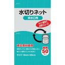 樂天商城 - 【ジャパックス】水切りネット 排水口用(50枚入) KT60