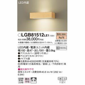 【パナソニック Panasonic】LEDブラケット LGB81512LE1 納期:【取寄品 出荷:約3-5日 土日祭日除く】【武田たつみ】