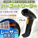 【USB接続】バーコードリーダー レーザー読取式 USB接続 ブラック オートスキャンモード付