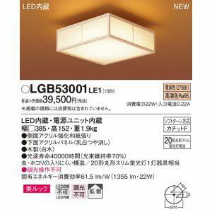 【パナソニック Panasonic】LED小型シーリングカチット和風 LGB53001LE1:あきばお~支店 納期:【取寄品 出荷:8 フィギュア 雑貨/18以降 iPhone 約3-5日】