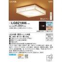 【パナソニック Panasonic】LEDシーリング和風調色角型8畳 LGBZ1806