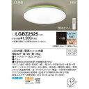 【パナソニック Panasonic】LEDシーリング洋風調色丸型10畳 LGBZ2525