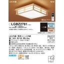 【パナソニック Panasonic】LEDシーリング和風調色角型10畳 LGBZ2781