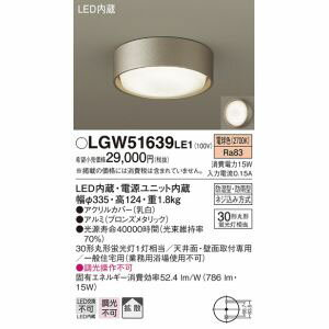 【パナソニック Panasonic】LEDシーリング防湿・防雨型 オーディオ 雑貨 カー LGW51639LE1:あきばお~支店 納期:【取寄品 出荷:8/18以降 約3-5日】