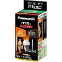 【パナソニック】LED電球 ひとセンサータイプ 内玄関向け LDA10LHKUGK