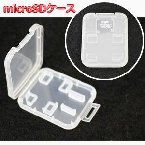 【NB】HARDCASE-MSD001 microSDケース