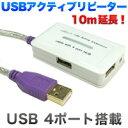 【パイナップル】USB2.0 USB延長10m オス-Aメス アクティブリピーター 10m延長 4ポート AC電源付き