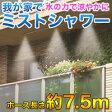 【ウィキャン】わが家でミストシャワー WJ-710