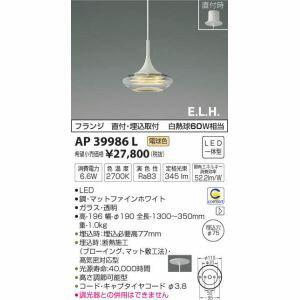 【コイズミ照明 KOIZUMI オタク】LEDペンダント AP39986L:あきばお~支店 納期:【取寄品 出荷:8 オーディオ/18以降 安 約3-5日】