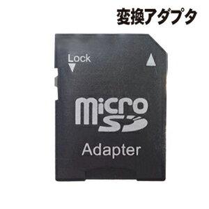 【パイナップル】microSD → SD変換アダプタ