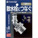 【タカギ takagi】メタル地下散水栓ニップル G318