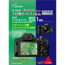 【エツミ】プロ用ガードフィルムAR FUJIFILM FINEPIX S1専用 E-7242